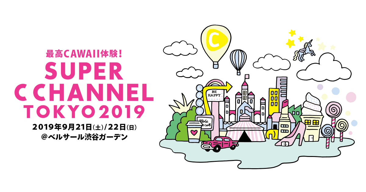 SUPER C CHANNEL特集