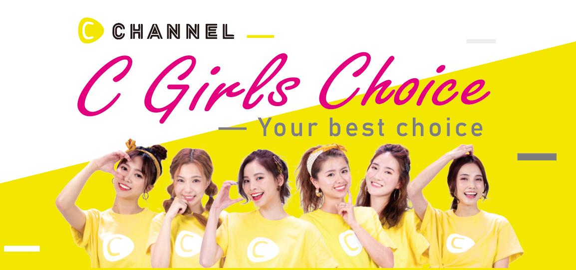 C Girls美麗報[2號月]