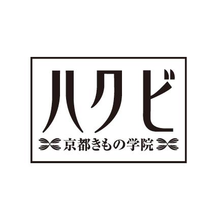 ハクビ京都きもの学院