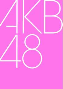 AKB48台灣研究生